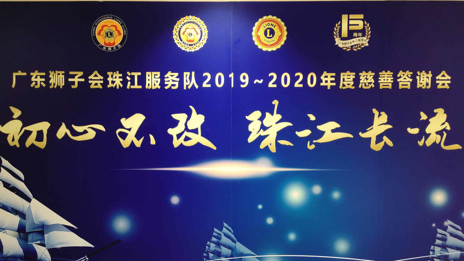 We served for Guangdong Lions Clubs Pearl River Service Team on the 20 of september 2019 years.